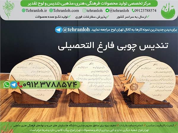 تندیس چوبی فارغ التحصیلی ارزان قیمت