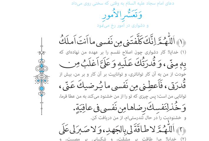 دعای بیست و دوم صحیفه سجادیه باترجمه