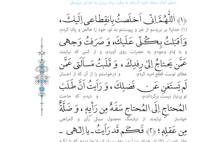 دعای بیست و هشتم صحیفه سجادیه باترجمه