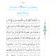 دعای بیست و یکم صحیفه سجادیه باترجمه