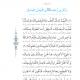 دعای دهم صحیفه سجادیه با ترجمه