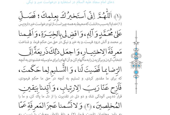 دعای سی و سوم صحیفه سجادیه باترجمه