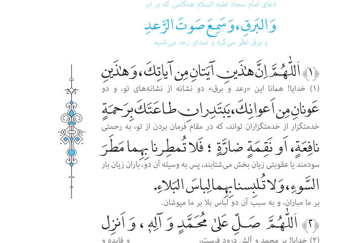 دعای سی و ششم صحیفه سجادیه باترجمه