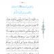 دعای سی و هفتم صحیفه سجادیه باترجمه
