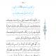 دعای سی و چهارم صحیفه سجادیه باترجمه
