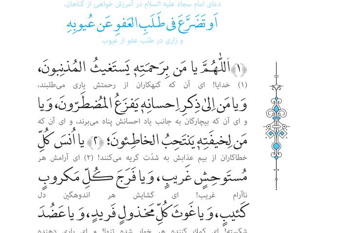 دعای شانزدهم صحیفه سجادیه با ترجمه