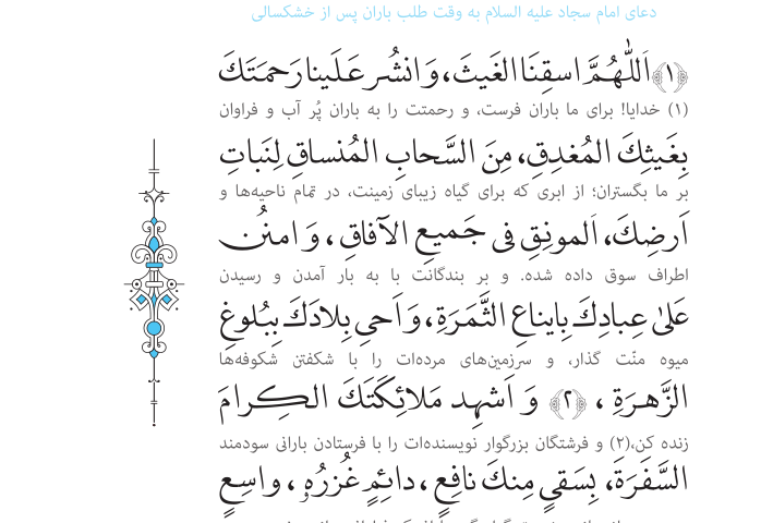دعای نوزدهم صحیفه سجادیه باترجمه