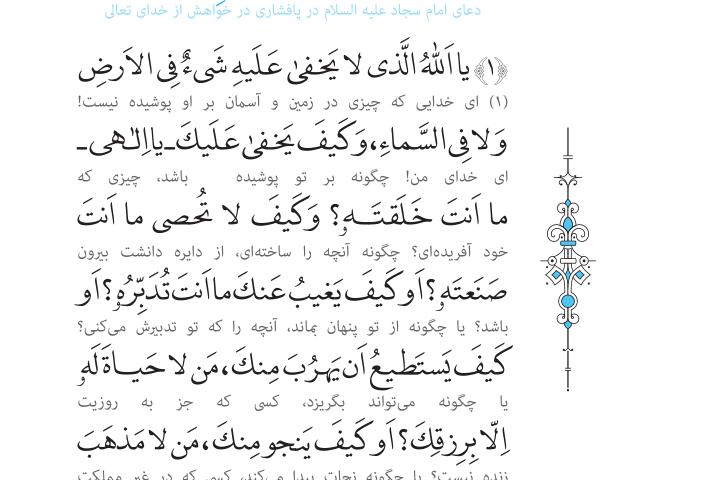 دعای پنجاه و دوم صحیفه سجادیه باترجمه