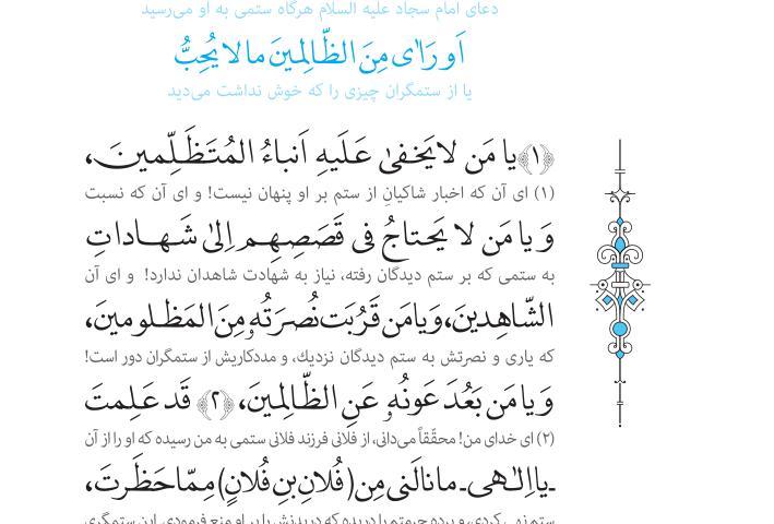 دعای چهاردهم صحیفه سجادیه باترجمه