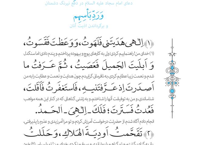 دعای چهل و نهم صحیفه سجادیه باترجمه