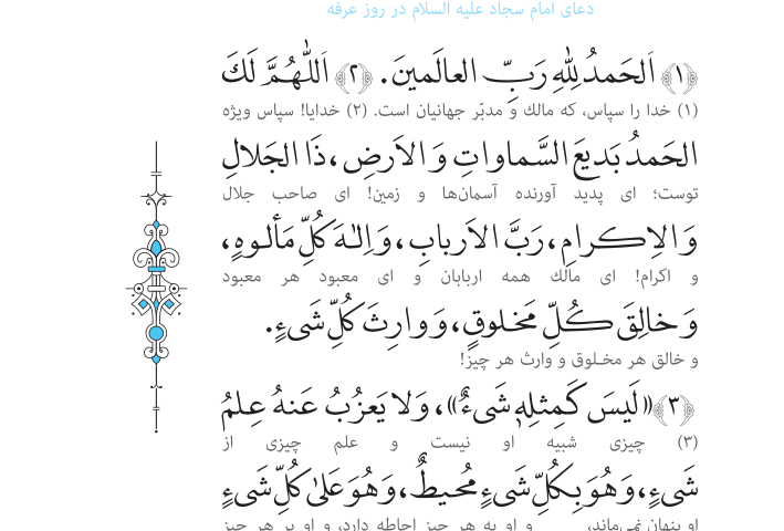 دعای چهل و هفتم صحیفه سجادیه باترجمه