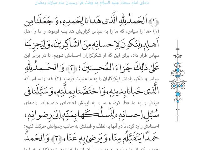 دعای چهل و چهارم صحیفه سجادیه باترجمه