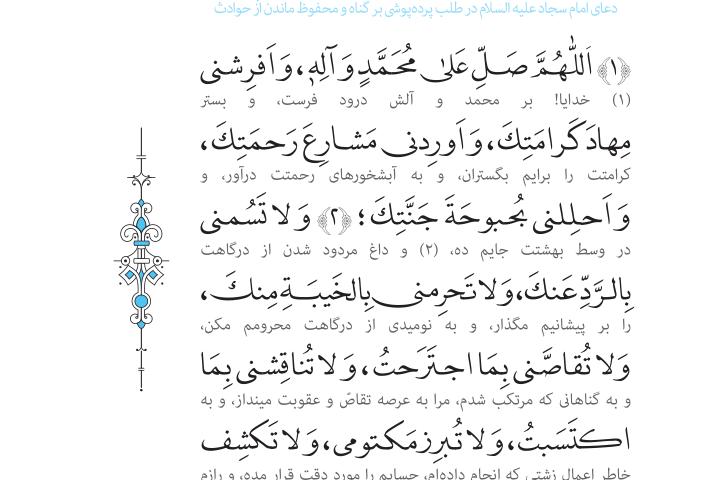 دعای چهل و یکم صحیفه سجادیه باترجمه