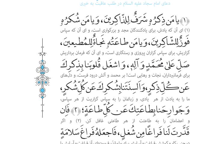 دعای یازدهم صحیفه سجادیه با ترجمه