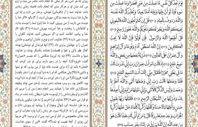 سوره آل عمران با ترجمه فارسی و انگلیسی