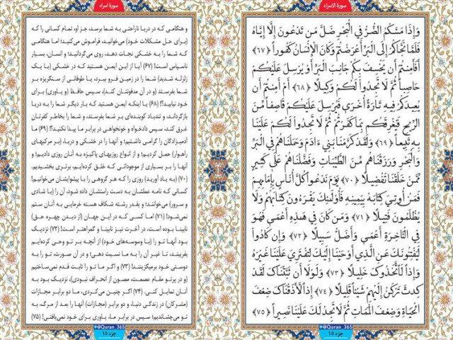 سوره اسراء با ترجمه فارسی و انگلیسی