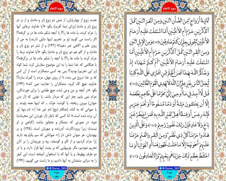 سوره انعام با ترجمه فارسی و انگلیسی