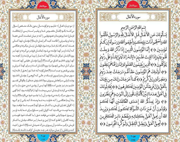 سوره انفال با ترجمه فارسی و انگلیسی