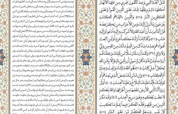 سوره رعد با ترجمه فارسی و انگلیسی
