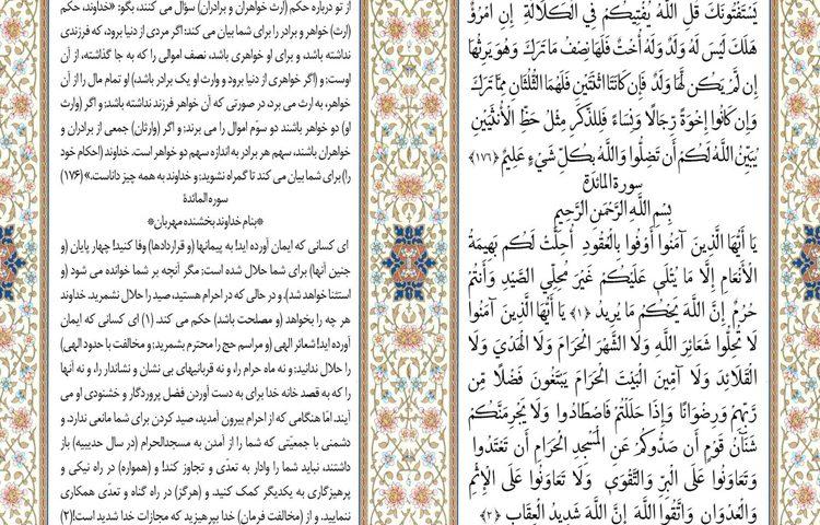 سوره مائده با ترجمه فارسی و انگلیسی