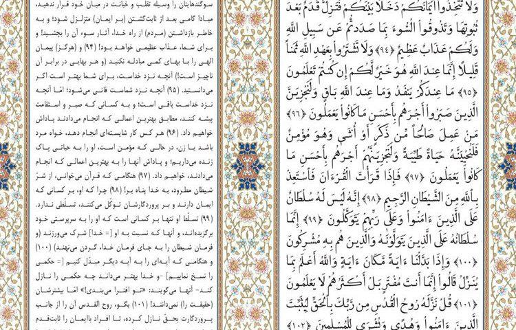 سوره نحل با ترجمه فارسی و انگلیسی