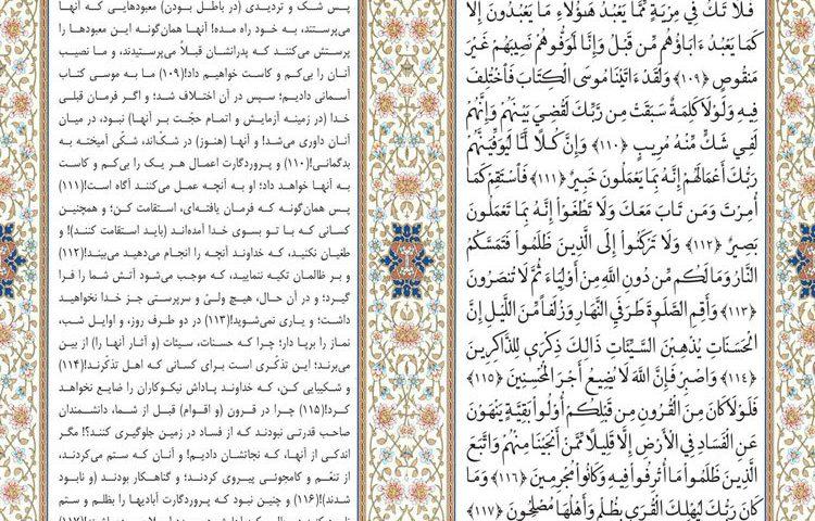 سوره هود با ترجمه فارسی و انگلیسی