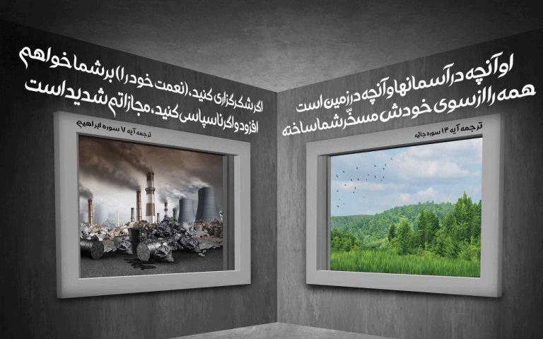 سوره جاثیه با ترجمه فارسی و انگلیسی