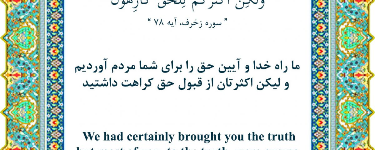 سوره زخرف با ترجمه فارسی و انگلیسی