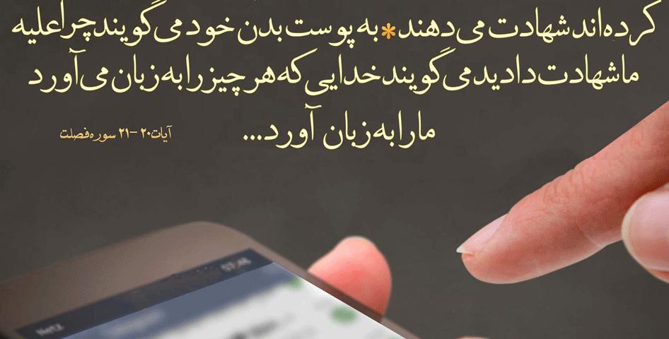 سوره فصلت با ترجمه فارسی و انگلیسی