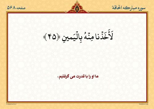 سوره الحاقه با ترجمه فارسی و انگلیسی
