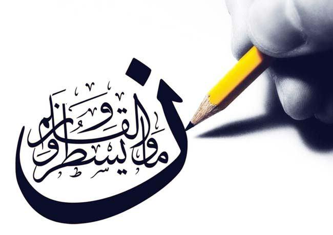 سوره قلم با ترجمه فارسی و انگلیسی