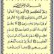 سوره مطففین با ترجمه فارسی و انگلیسی