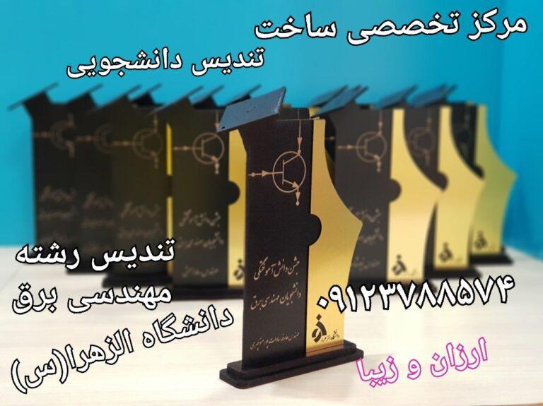 طرح تندیس فارغ التحصیلی رشته برق دانشگاه الزهرا