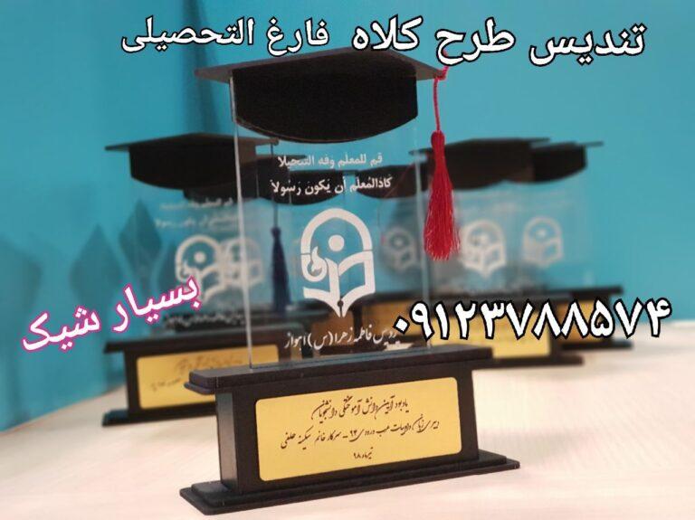 تندیس دانشجویی دبیری زبان و ادبیات عرب ، تندیس فارغ التحصیلی