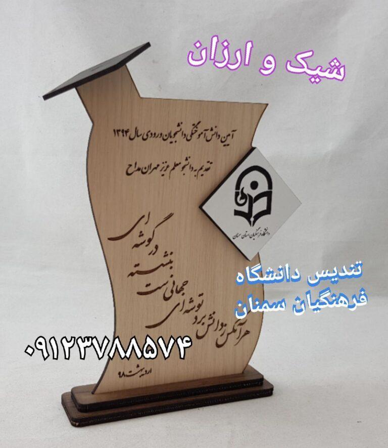 تندیس دانشگاه فرهنگیان سمنان برای دانشجوها