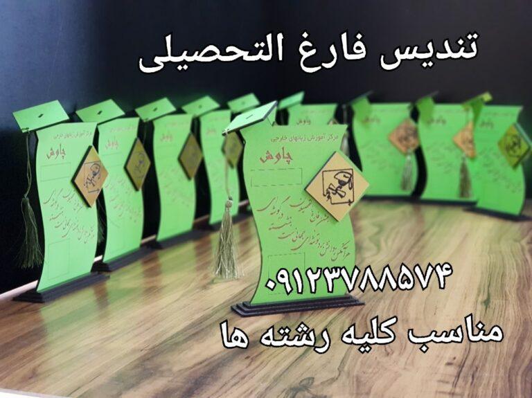 متن تندیس فارغ التحصیلی با جای عکس دانشجو