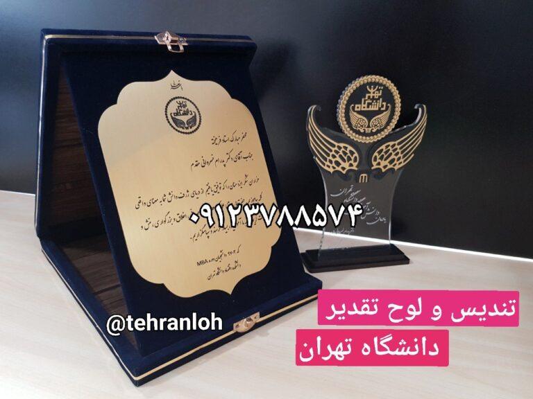 لوح تقدیر دانشگاه تهران برای جشن فارغ التحصیلی