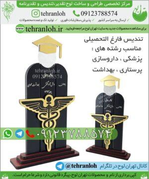 ساخت تندیس فارغ التحصیلی پزشکی