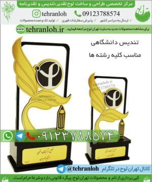 لوح سپاس و تندیس دانشگاه انستیتو پاستور ایران